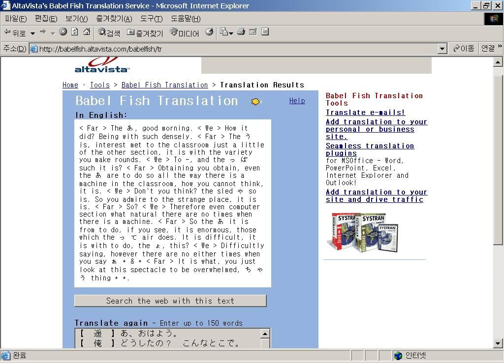 Oh! Text Hooker Screenshots